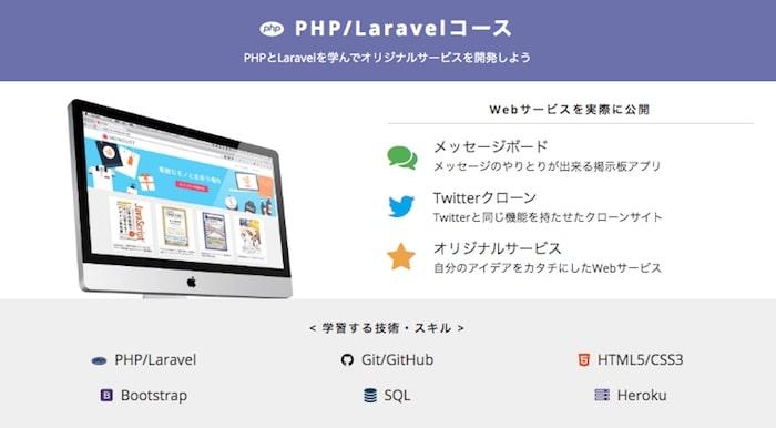 PHP Laravel コース
