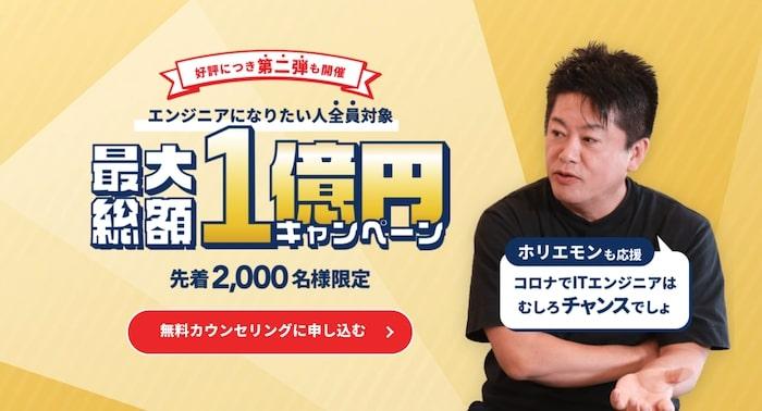 1億円キャンペーン テックキャンプ